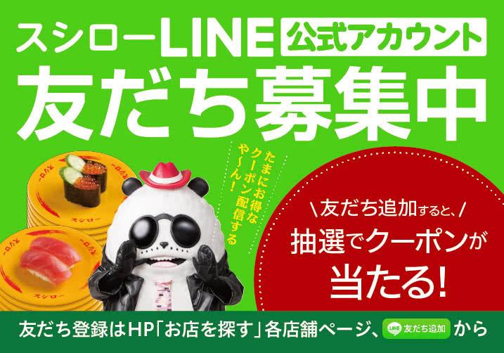 スシロー「LINE公式アカウント」友だち募集中!