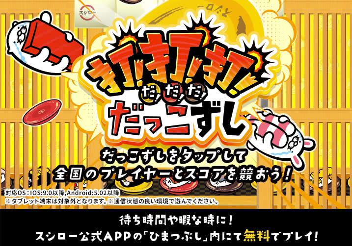 スシロー公式アプリ「ひまつぶし」内に無料オリジナルゲームコンテンツが登場!
