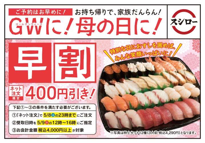 【ネット注文限定】ゴールデンウィーク・母の日のお持ち帰り!早割400円引き!