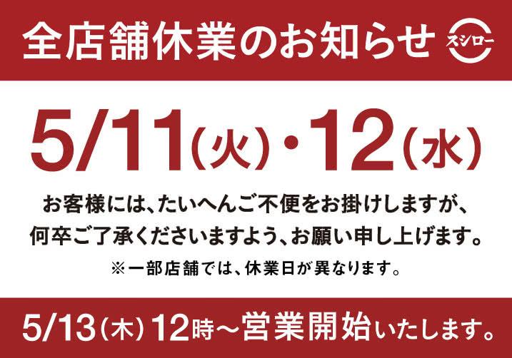 全店舗休業のお知らせ 5/11(火)・12(水)