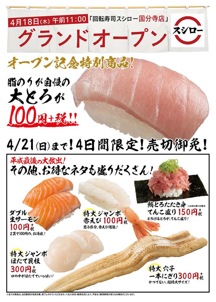 【国分寺店】オープン記念特別商品! 大とろ 100円+税 4/21(日)まで!