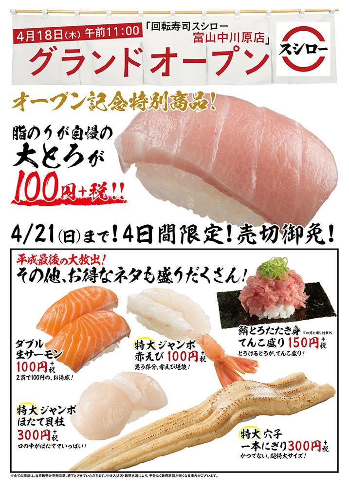 【富山中川原店】オープン記念特別商品! 大とろ 100円+税 4/21(日)まで!