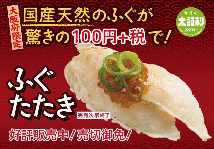 大阪府限定 国産天然のふぐが驚きの100円+税で! 5/8(水)~