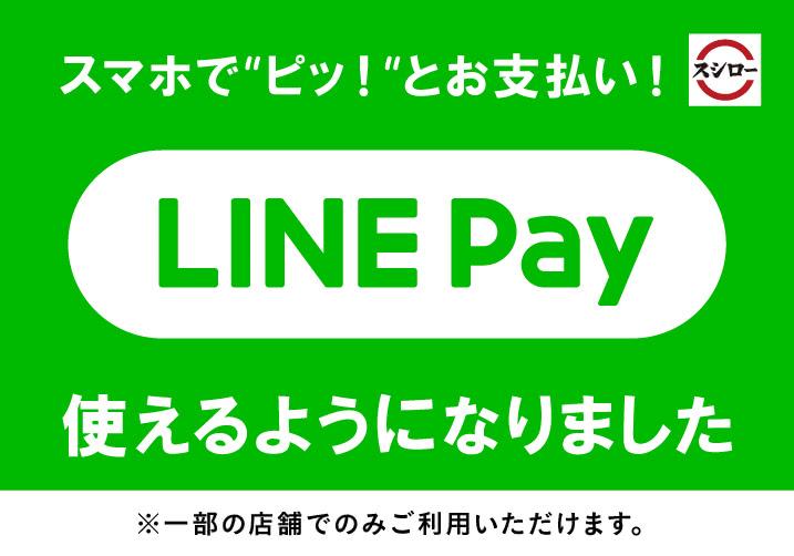 LINE Payでのお支払いが可能になりました!(※一部の店舗のみ)