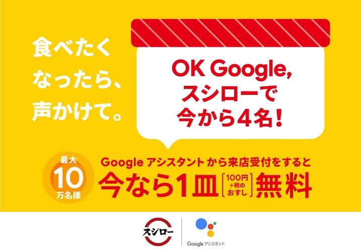 「OK Google」で、来店受付してみよう! 1皿無料キャンペーン! 5/13(月)~