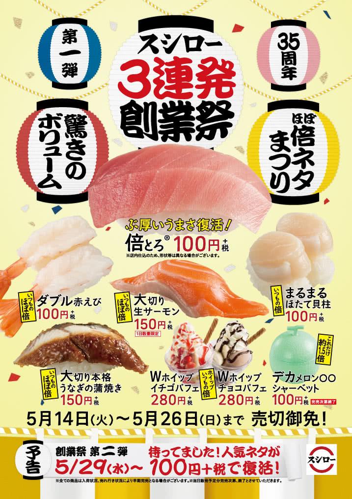 創業祭 第一弾 ほぼ倍ネタまつり 5/14(火)~5/26(日)