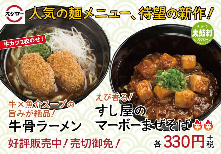 人気の麺メニュー、待望の新作! 作! 牛骨ラーメン・すし屋のマーボーまぜそば  6/12(水)~