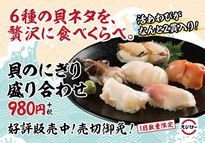 6種の貝ネタを、贅沢に食べ比べ。 貝のにぎり盛り合わせ 6/12(水)~