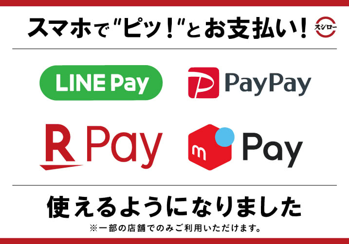 LINE Payに加えて、paypay・楽天pay・メルペイでのお支払いが可能になりました!