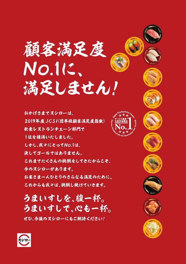 2019年度JCSI 飲食レストランチェーン部門 NO.1