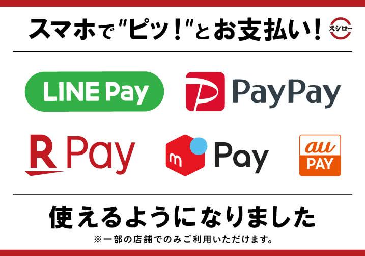 LINE Pay・PayPay・楽天ペイ・メルペイに加えて、auPayでのお支払いが可能になりました!