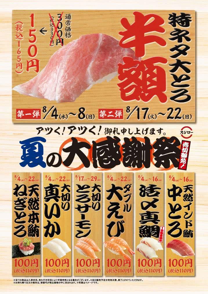 特ネタ大とろ半額&100円!(税込110円)大感謝祭 8/4(水)~8/22(日)