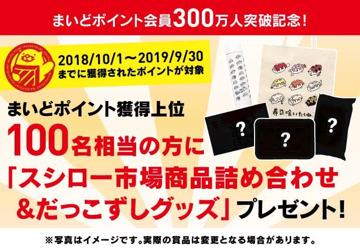 まいどポイント300万人突破記念キャンペーン開催!!