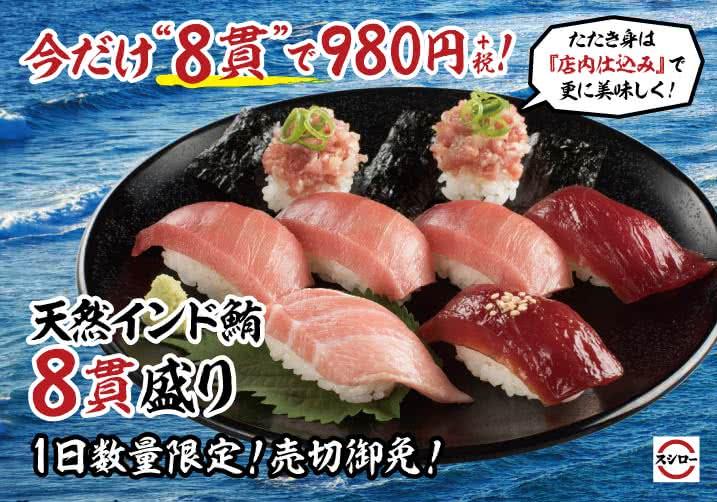 """今だけ""""8貫""""で980円+税! 天然インド鮪8貫盛り"""