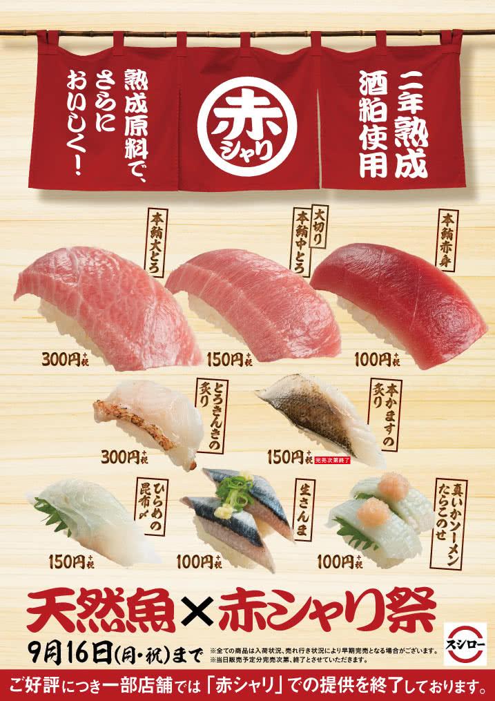 熟成原料で、さらにおいしく!天然魚×赤シャリ祭 8/30(金)~9/16(月・祝)
