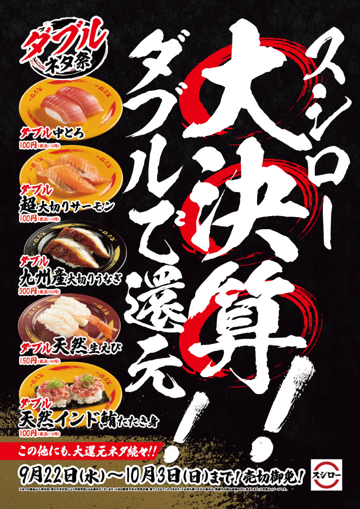 スシロー大決算!ダブルで還元!ダブルネタ祭 9/22(水)~10/3(日)