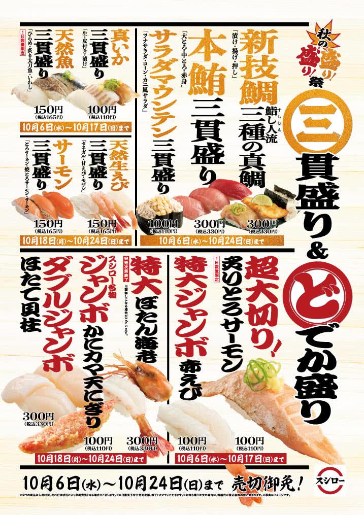 世界のうまいもん祭 9/8(水)~9/20(月・祝)