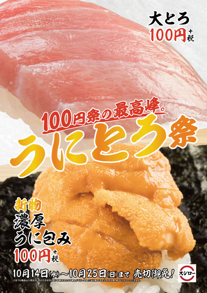 100円祭の最高峰。うにとろ祭 10/14(水)~10/25(日)