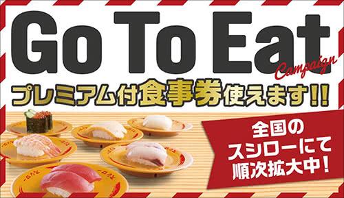 『Go To Eat キャンペーン』プレミアム付食事券 について