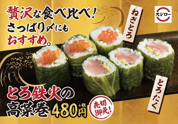 贅沢な食べ比べ!さっぱり〆にもおすすめ。 とろ鉄火の高菜巻 10/14(水)~