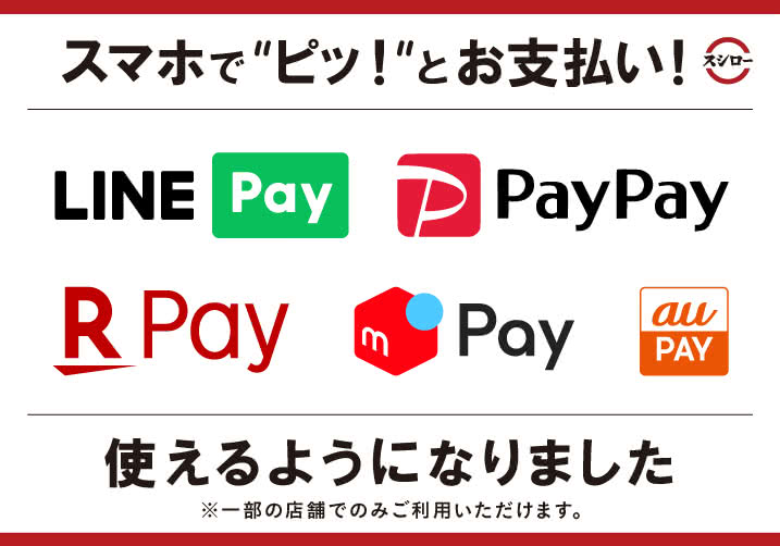 LINE Pay・PayPay・楽天ペイ・メルペイに加えて、au PAYでのお支払いが可能になりました! ※一部店舗のみ