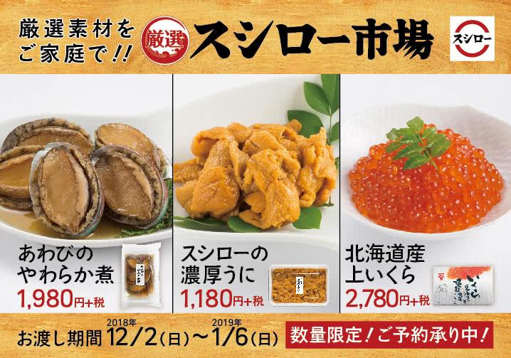 年末年始に厳選食材を持ち帰り!スシロー市場 11/2(金)~予約開始