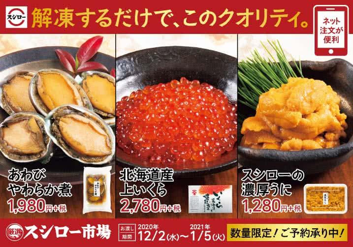厳選素材をご家庭で!! スシロー市場 11/2(月)~予約開始