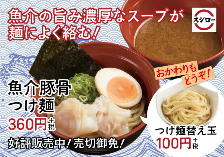 魚介の旨み濃厚なスープが麺によく絡む! 魚介豚骨つけ麺 360円+税 11/20(水)~