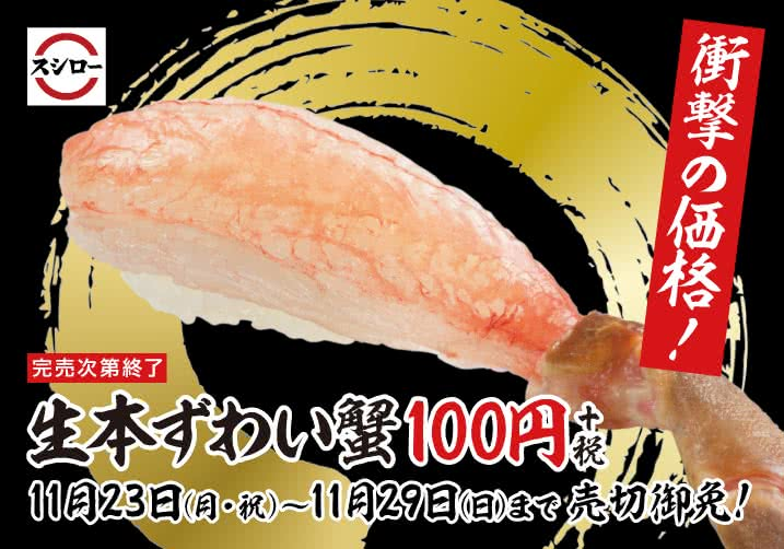 衝撃の価格! 生本ずわい蟹 11/23(月・祝)~11/29(日)