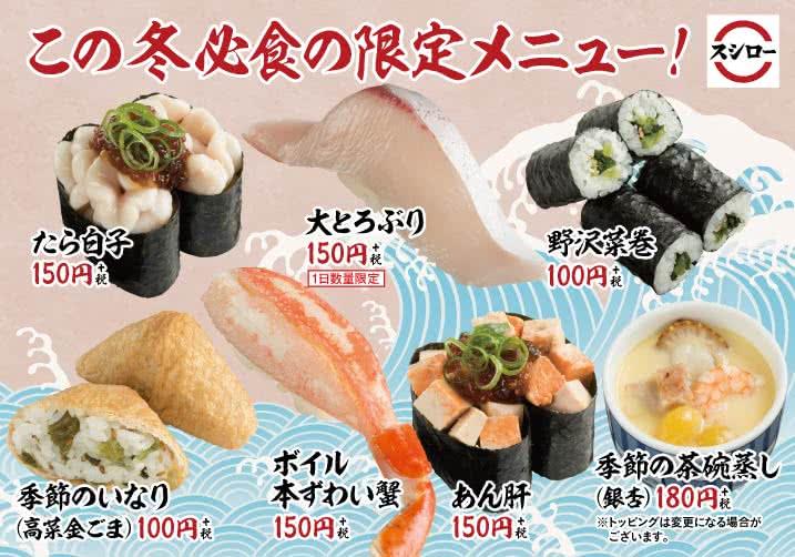 この冬必食の限定メニュー! 11/25(水)~