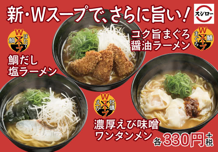 大人気の定番ラーメンがWスープでさらに美味しく! 11/28(水)~