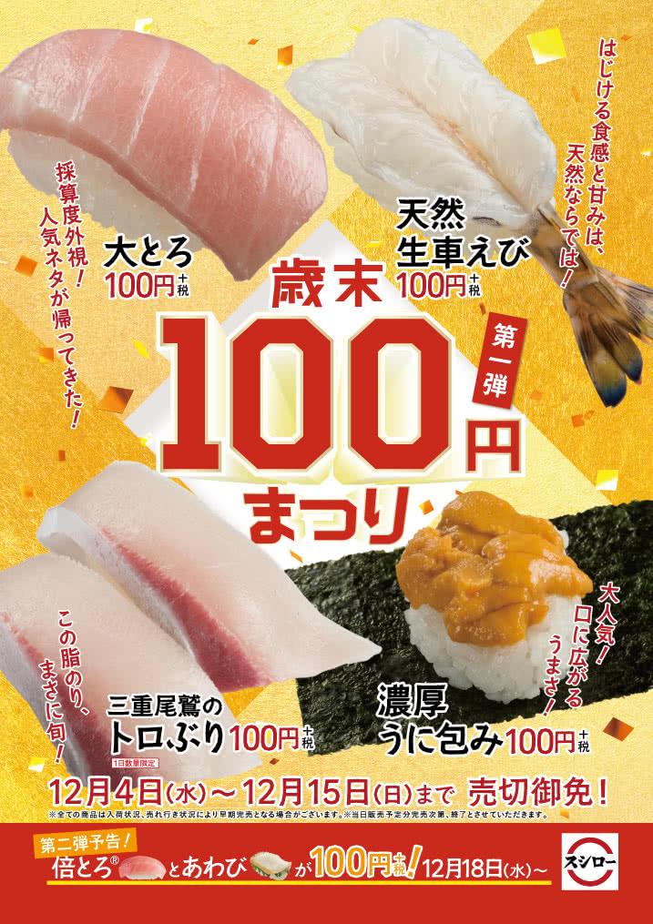 歳末100円まつり 第一弾 12/4(水)~12/15(日)
