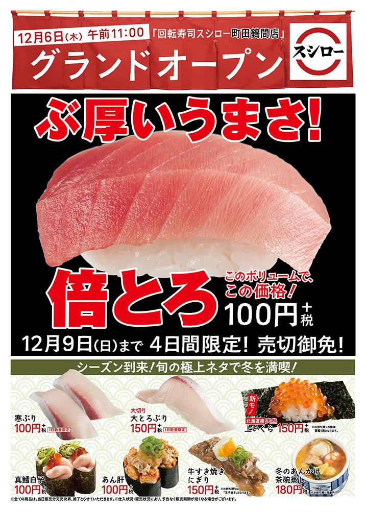 【町田鶴間店】ぶ厚いうまさ!倍とろ 12/9(日)まで4日間限定!売切御免!