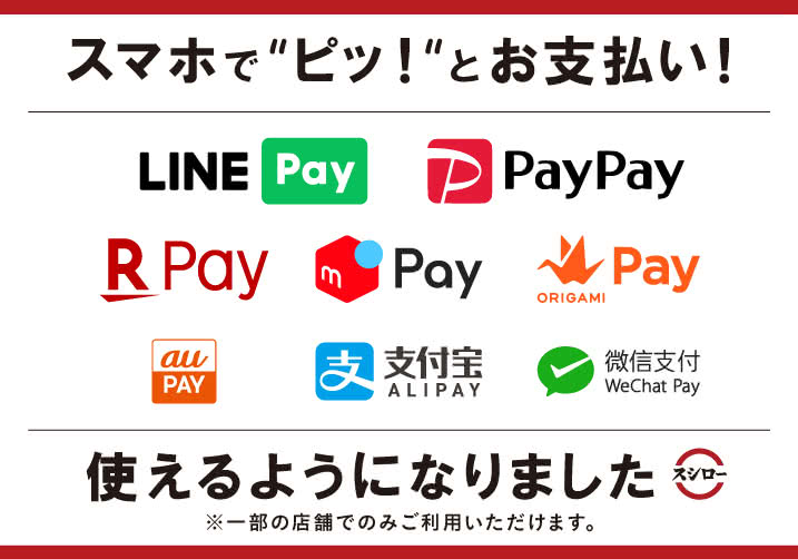 LINE Pay・PayPay・楽天ペイ・メルペイ・au PAY・Origami Payに加えて、WeChatPay・Alipayでのお支払いが可能になりました! ※一部店舗のみ