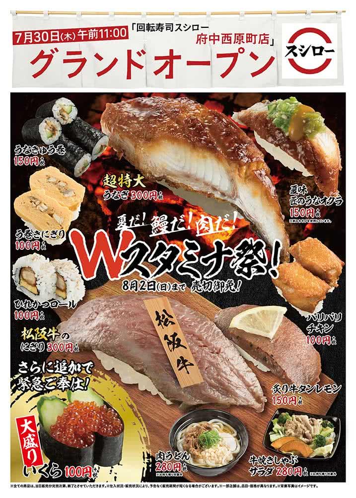 【府中西原町店】夏だ!鰻だ!肉だ!Wスタミナ祭! さらに緊急ご奉仕!大盛りいくら 100円+税 8/2(日)まで!