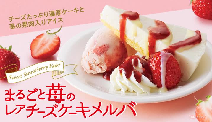 ◆まるごと苺のレアチーズケーキメルバ<1皿280円+税>※お持ち帰り対象外