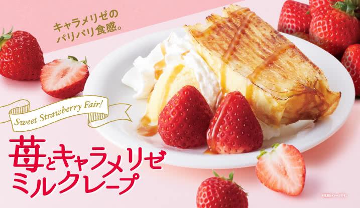 ◆苺とキャラメリゼミルクレープ<1皿280円+税>※お持ち帰り対象外