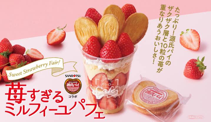 ◆苺すぎるミルフィーユパフェ<1杯980円+税>※お持ち帰り対象外