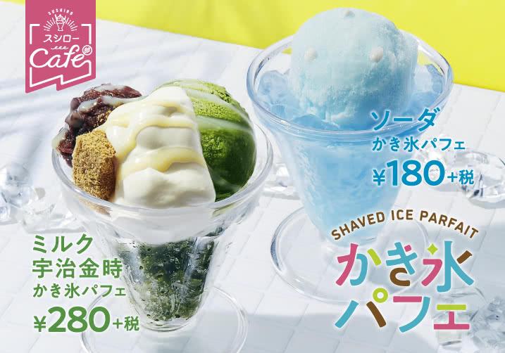今年もかき氷パフェ登場!!6/5(水)~