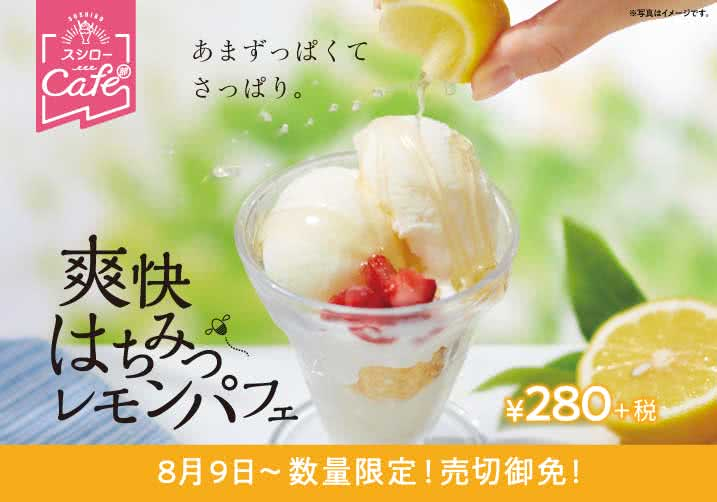 スシローカフェ部より『爽快はちみつレモンパフェ』が新登場! 8/9(金)~