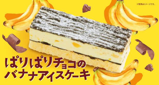 スシローカフェ部より、「ばりばりチョコのバナナアイスケーキ」が新登場! 1/6(水)~