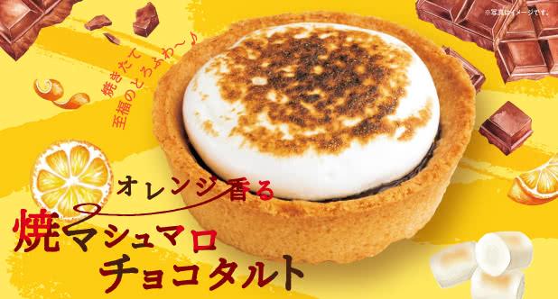 https://cmsimage.akindo-sushiro.co.jp/news/20211004_marshmallowchocotart_archive_AP.jpg