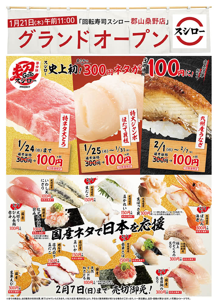 【郡山桑野店】GoTo超スシロー第四弾 300円ネタが100円に!・国産ネタで日本を応援 2/7(日)まで!