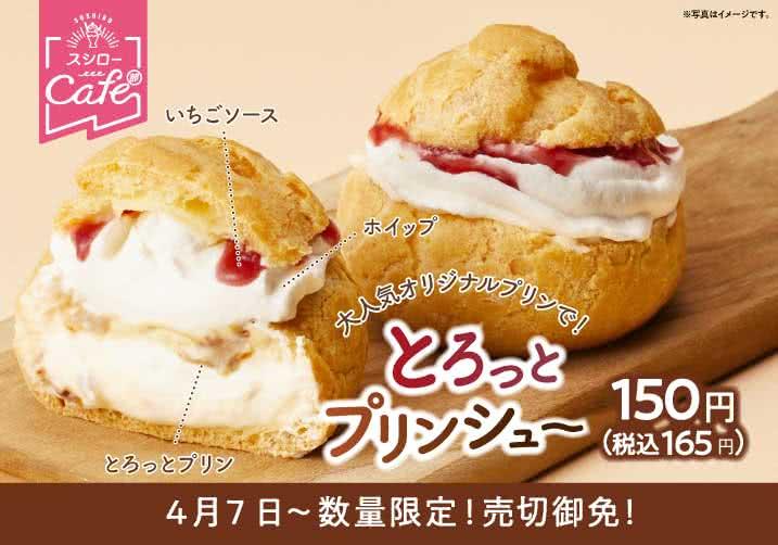 スシローカフェ部より、とろりと甘いデザートが新登場! とろっとプリンシュー 4/7(水)~