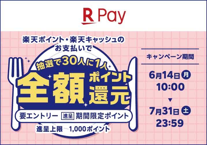 スシローを利用するなら「楽天ペイ」でお得に!! 6/14(月)~7/31(土)