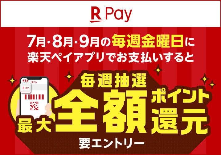 スシローを利用するなら「楽天ペイ」でお得に!! 7/2(金)~9/24(金)の毎週金曜日開催!