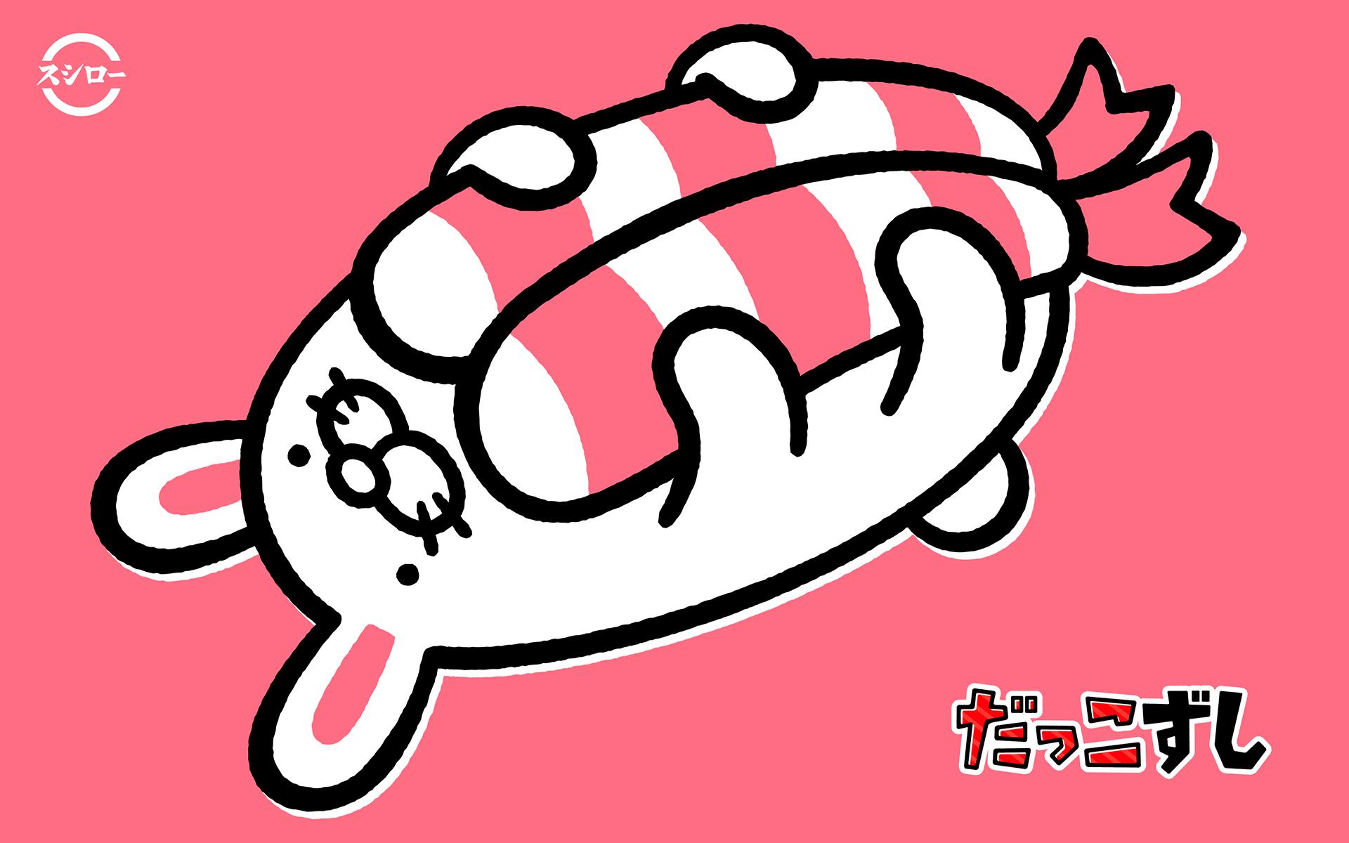 18_だっこずし(えびウサギ)