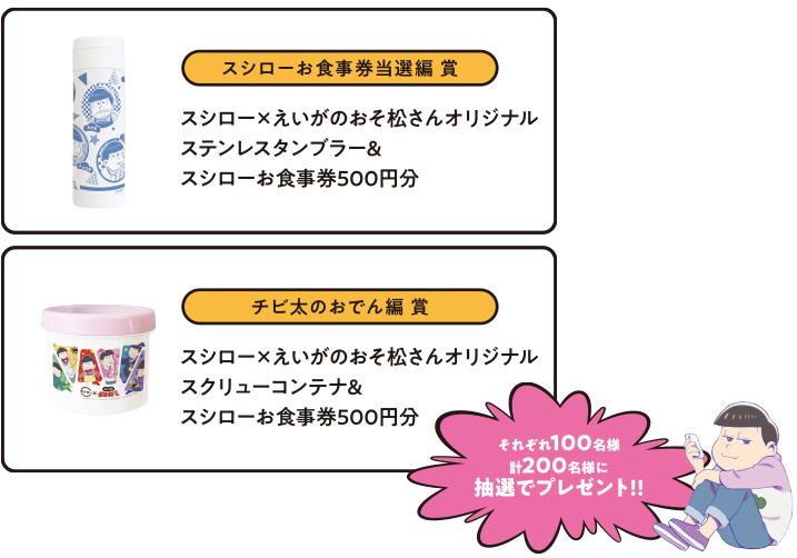◆「スシロー×えいがのおそ松さん」オリジナルグッズ&お食事券が当たる!