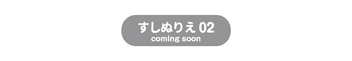 すしぬりえ02・coming soon