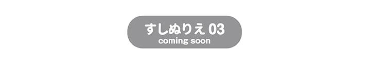 しぬりえ03・coming soon